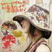 南国気分♪ハワイアンフラワーハット〈ブラウン、レッド、マスタード〉エスニックファッション ナチュラルリゾート アジアン雑貨 エスニックハット 女優帽