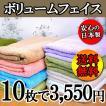 【送料無料】日本製 ホテルタイプ フェイスタオル10枚セット ボリュームタオル 抗菌 防臭 無地 厚手 国産 福袋 ギフト