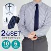 ワイシャツ メンズ おしゃれ ボタンダウン レギュラー襟 ネクタイ セット 2点セット ワイシャツ1枚 ネクタイ1本 形態安定 at105 宅配便のみ