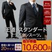 スーツ オールシーズン使える! ビジネス スーツ 2つボタン 洗える パンツウォッシャブル機能 【送料無料】/ oth-ml-su-1366