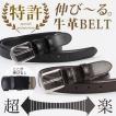 ベルト 本革 牛革 メンズ 特許取得商品 ビジネスベルト 伸びる牛革ベルト サイズ調整 oth-ux-be-1596 宅配便のみ