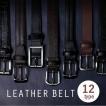 ベルト メンズ レザー 本革 使用 belt 黒 茶 ブラック ブラウン ビジネス ウエスト調整 oth-ux-be-1637 メール便で送料無料【5】
