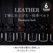 ベルト メンズ レザー 本革 1枚革 belt 黒 茶 ブラック ブラウン ビジネス カジュアル 調整 oth-ux-be-1638 メール便で送料無料【5】
