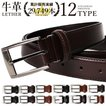 ベルト メンズ 本革 使用 レザー 表裏牛革 belt 黒 茶 ブラック ブラウン 1000円 ビジネス 調整 oth-ux-be-1671 メール便で送料無料【5】 clz