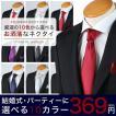 【ネクタイ】無地 柄 【選べる10色】 結婚式 や パーティー の ドレスアップ に! /oth-ux-ne-1350メール便対応【5】