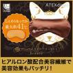 送料無料 ルルド めめホットチャージ ビューティ AX-KX517br ATEX ラッピング無料!