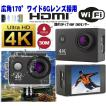 最新3世代ハイスペックUHD 4K 30m 防水ウェアブルカメラ 防水アクションカメラ ドライブレコーダー  ビデオカメラ  WIFI / リモコン付モデルフルセット