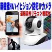 業界初 家電遠隔リモコン機能 HD高画質ハイビジョンIPネットワークカメラ/防犯カメラ 赤外IPカメラ/WIFI/Iphone/スマホ対応STARCAM PRO IR CONTROL D35