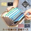 通帳ケース ジャバラ スキミング防止 通帳収納 通帳入れ カードケース カード収納 カード入れ おしゃれ かわいい 大容量 クレジットカード じゃばら