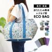 レジカゴ型エコバッグ 保冷エコバッグ レジカゴサイズ 保冷バッグ 折り畳みお買い物バッグ コンパクト 保温 折りたたみ おしゃれな巾着ショッピングバッグ