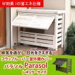 エアコンカバー 木製 フラップルーバー 室外機カバー パラソル レギュラーサイズ (幅95.5cm×高さ78cm)
