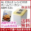 【処分セール】一斤用ホームベーカリー [AL COLLE アルコレ ホームベーカリー ABM-531] レシピ付