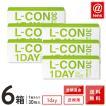 1日使い捨てコンタクトレンズL−CON