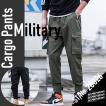 ジョガー カーゴパンツ メンズ ミリタリー ジョガーパンツ 大きいサイズ マチ付きポケット