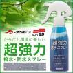 弱酸性で繊維 衣類のシミ汚れと水を弾く 廃棄簡単な超強力 持続 撥水 防水スプレー アックス ソフト99 AX-31 バイク 傘 レインウェア 雨具 防水加工(55sp-001)