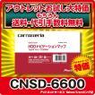 送料無料!CNSD-6600