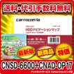 ◎CNSD-6600+CNAD-OP17 カロッツェリア サイバーナビ 地図更新ソフト オービスセット品【在庫有】