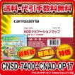 ◎CNSD-7400+CNAD-OP17 カロッツェリア サイバーナビ 地図更新ソフト オービスセット品【在庫有】
