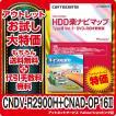 □CNDV-R2900H+CNAD-OP16II パイオニア HDD楽ナビマップ 地図更新ソフト オービスセット品【在庫有】