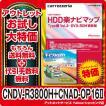 □CNDV-R3800H+CNAD-OP16II パイオニア HDD楽ナビマップ 地図更新ソフト オービスセット品【在庫有】