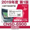 サイバーナビ更新ソフトCNSD-6900