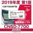 サイバーナビ更新CNSD-7700