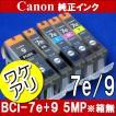 CANON BCI-7e+9/5MP 訳あり 箱無し (純正品) 384◇5 キャノン BCI-7e+9 5MP 5色セット