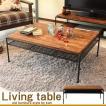 ローテーブル おしゃれ アンティーク インテリア 無垢材 木製 完成品 ミッドセンチュリー インテリア カフェ