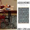 ラグマット ホットカーペットカバー対応 マット ラグ 絨毯 敷物 インテリアラグ AQUAHOME アクアホーム 200×290 グリーン
