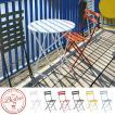 ガーデンチェアー 折りたたみチェア 椅子 アウトドア ビストロ メタルチェアー 2脚セット