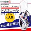 「アトミックゴルフ限定カラー」 ルコック ゴルフ XQQ1253RM キャディバッグ トリコロール 在庫限り