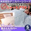 日本製 高密度 防ダニカバー 掛け布団カバー 掛布団カバー ヴェルサイユ シングルサイズ