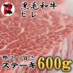 国産黒毛和牛 ヒレ ステーキ 600g 国産 牛肉 高級部位 冷凍