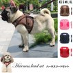 ペット用ハーネス リードセット 胴輪 可愛い 小型犬 簡単装着 コーデュロイ メッシュ 犬 ハーネス  おしゃれ
