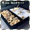 【心の癒やし】禅-zen-枯山水セット 箱庭療法 瞑想 マインドフルネス
