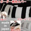 枕カバー 綿100%日本製ボーダー柄 ピローケース