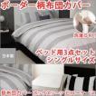 布団カバー シングル ベッド用3点セット 綿100%日本製ボーダー柄