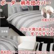 布団カバー ダブル ベッド用3点セット 綿100%日本製ボーダー柄