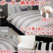 布団カバー クイーン ベッド用3点セット 綿100%日本製ボーダー柄