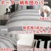布団カバー シングル 和式用3点セット 綿100%日本製ボーダー柄