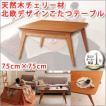 こたつ テーブル 正方形75×75cm 北欧デザイン 〜コタツ テーブル
