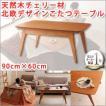 こたつ テーブル 長方形90×60cm 北欧デザイン〜コタツ テーブル