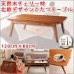 こたつ テーブル 長方形120×80cm 北欧デザイン〜コタツ テーブル