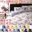 布団カバー セミダブル 3点セット ベッド用 柄タイプ〜ピーチスキン加工