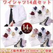 メンズ ワイシャツ セット 14点セット(ワイシャツ5枚+ネクタイ9本)〜ワイシャツ長袖