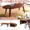 こたつテーブル オーバル型 120cm×60cm〜コタツテーブル