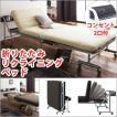 折りたたみベッド シングル 棚・コンセント・リクライニング機能付〜折り畳みベッド