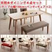 ダイニングテーブルセット 4点セット(チェア2脚+ベンチ+テーブル幅150cm)〜天然木北欧スタイル