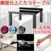 鏡面仕上げこたつテーブル 正方形 75×75cm