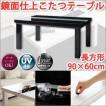 鏡面仕上げこたつテーブル 長方形 90×60cm
